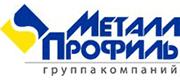 МЕТАЛЛ ПРОФИЛЬ группа компаний